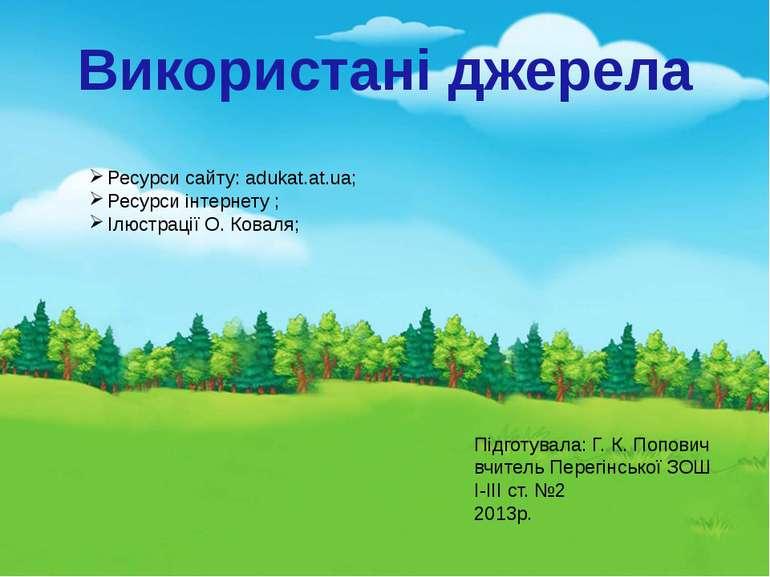 Використані джерела Ресурси сайту: аdukat.at.ua; Ресурси інтернету ; Ілюстрац...