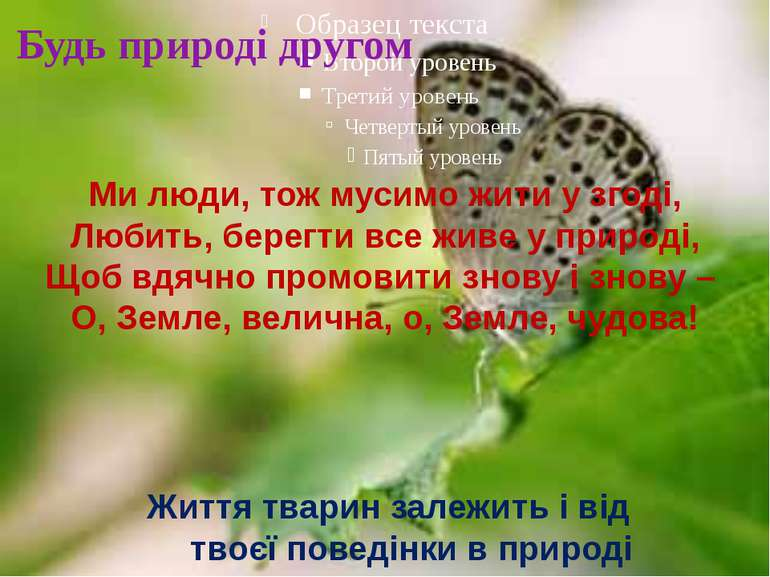 Будь природі другом Ми люди, тож мусимо жити у згоді, Любить, берегти все жив...