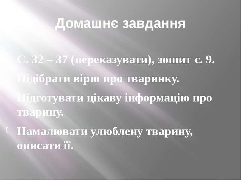 Домашнє завдання С. 32 – 37 (переказувати), зошит с. 9. Підібрати вірш про тв...