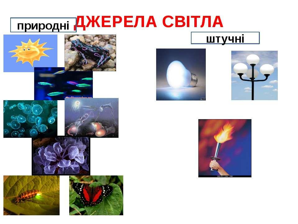 ДЖЕРЕЛА СВІТЛА природні штучні
