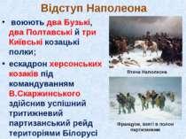 Відступ Наполеона воюють два Бузькі, два Полтавські й три Київські козацькі п...