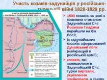 Участь козаків-задунайців у російсько-турецькій війні 1828-1829рр. 1500 коза...
