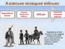 Азовське козацьке військо Задунайські козаки плекали січові традиції гетьманс...