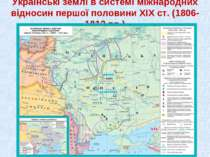 Українські землі в системі міжнародних відносин першої половини XIХст. (1806...
