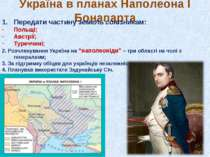 Україна в планах Наполеона І Бонапарта Передати частину земель союзникам: Пол...