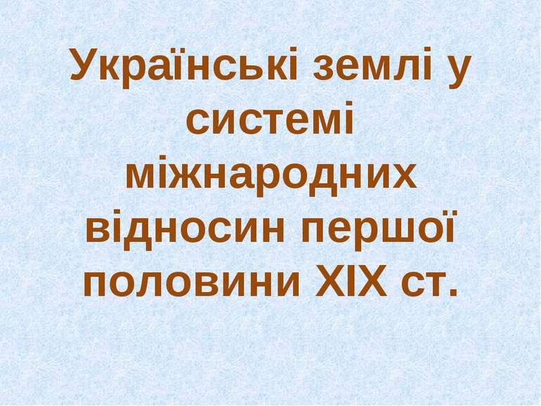 Українські землі у системі міжнародних відносин першої половини XIX ст.