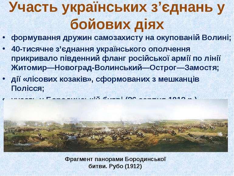 Участь українських з'єднань у бойових діях формування дружин самозахисту на о...