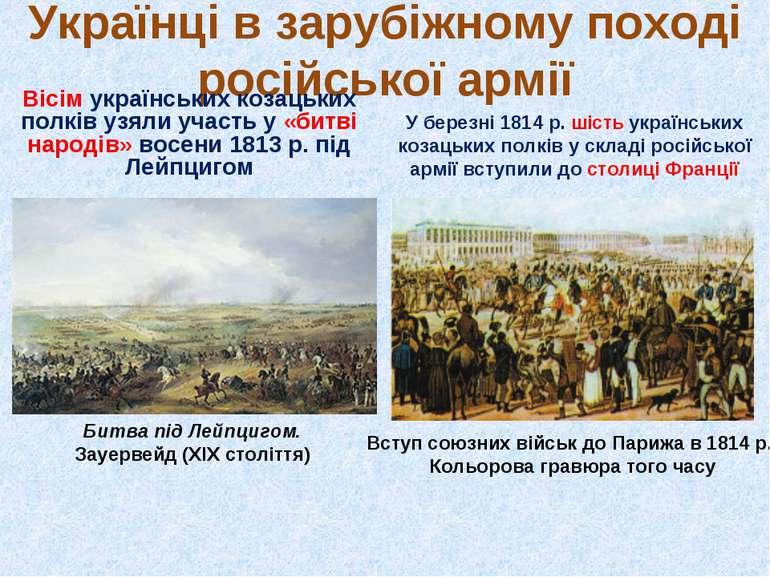 Українці в зарубіжному поході російської армії Вісім українських козацьких по...