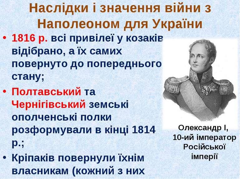 Наслідки і значення війни з Наполеоном для України 1816 р. всі привілеї у коз...