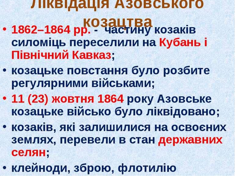 Ліквідація Азовського козацтва 1862–1864 рр. - частину козаків силоміць перес...