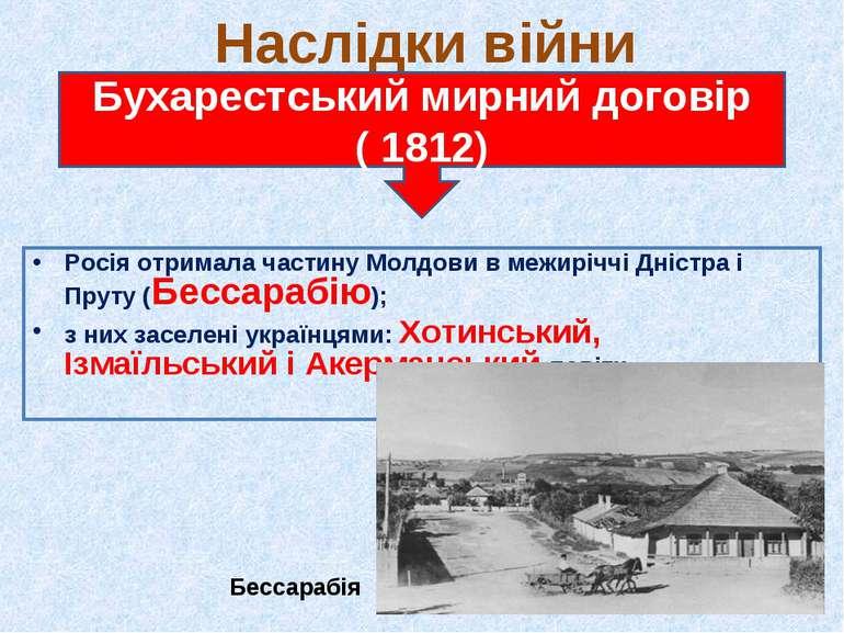 Наслідки війни Росія отримала частину Молдови в межиріччі Дністра і Пруту (Бе...