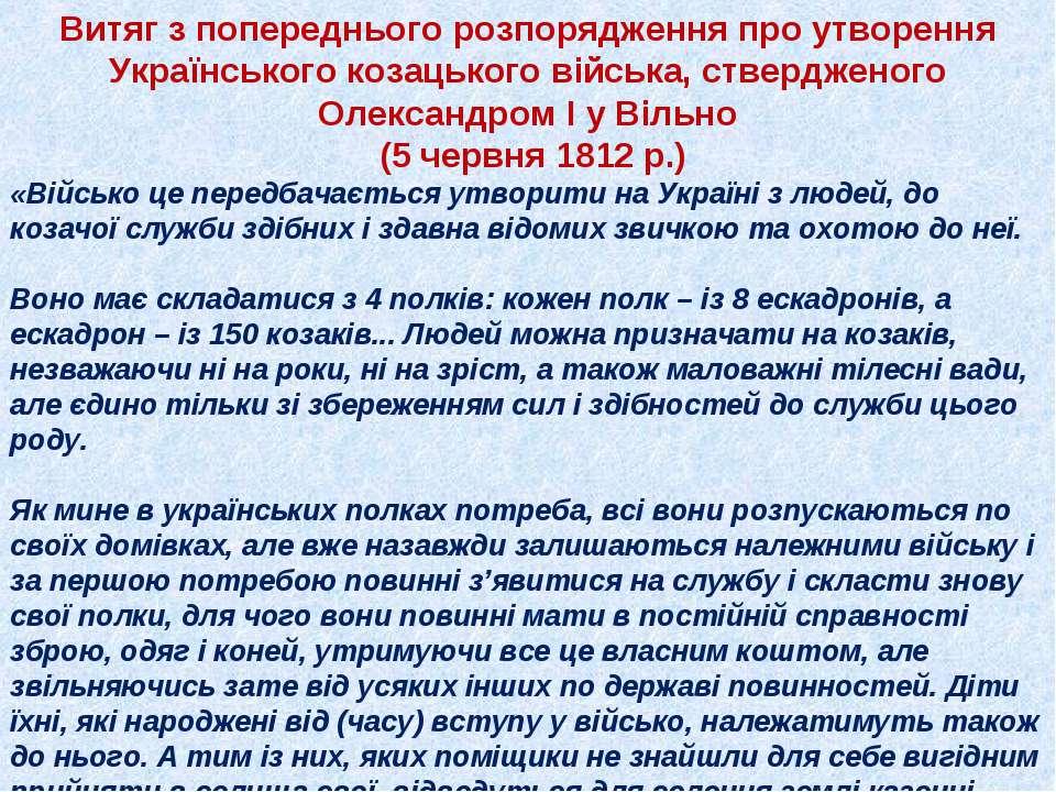Витяг з попереднього розпорядження про утворення Українського козацького війс...