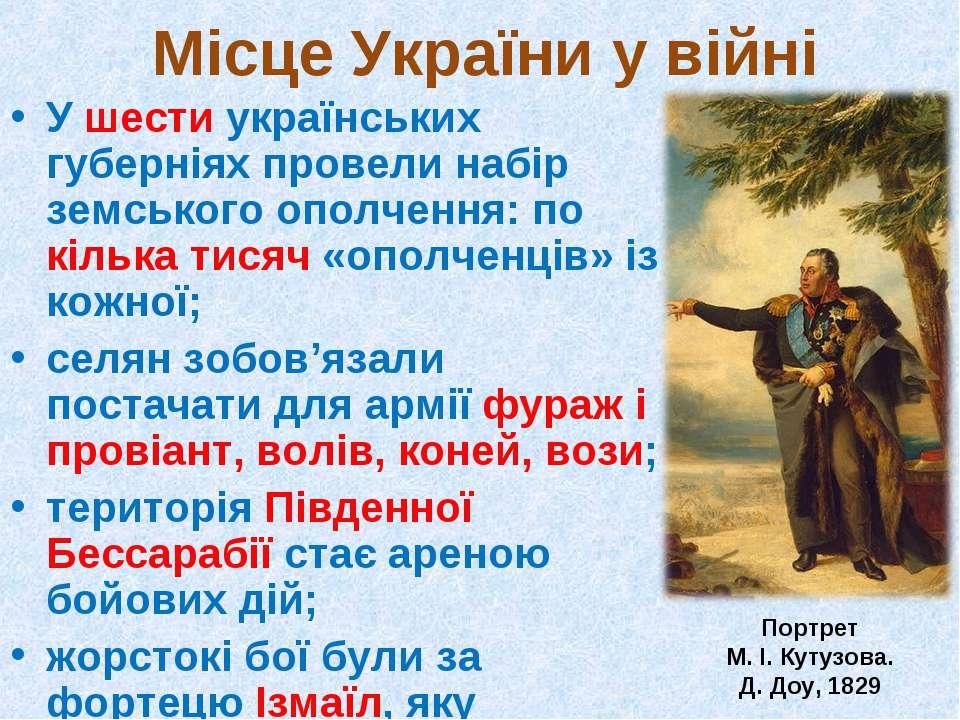 Місце України у війні У шести українських губерніях провели набір земського о...