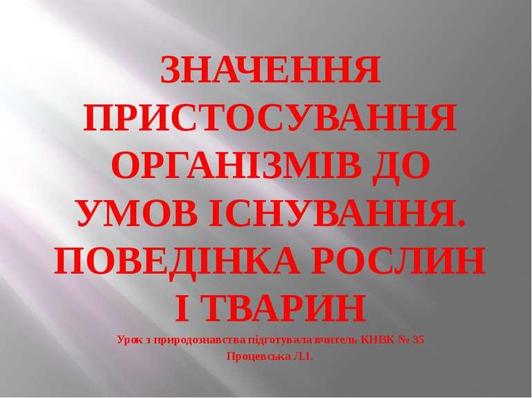 ЗНАЧЕННЯ ПРИСТОСУВАННЯ ОРГАНІЗМІВ ДО УМОВ ІСНУВАННЯ. ПОВЕДІНКА РОСЛИН І ТВАРИ...