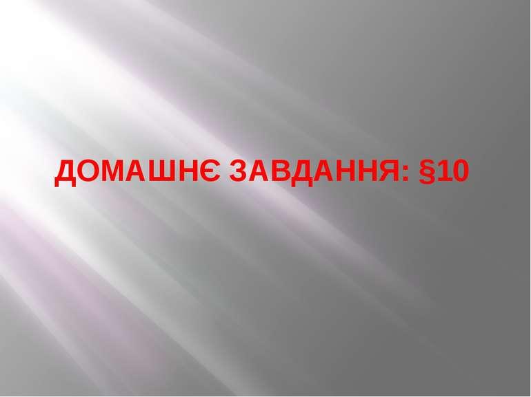 ДОМАШНЄ ЗАВДАННЯ: §10