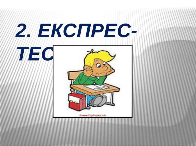 2. ЕКСПРЕС- ТЕСТ