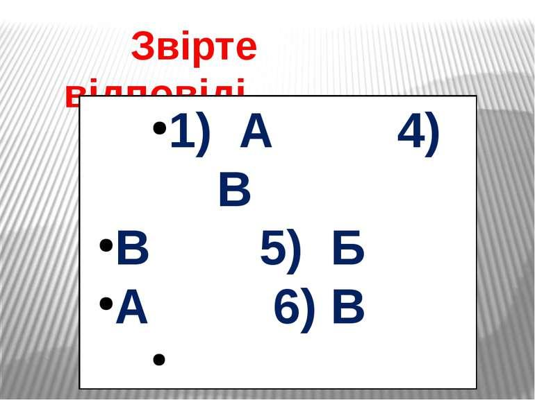 Звірте відповіді 1) А 4) В В 5) Б А 6) В