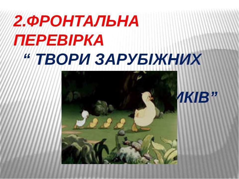 """2.ФРОНТАЛЬНА ПЕРЕВІРКА """" ТВОРИ ЗАРУБІЖНИХ ПИСЬМЕННИКІВ"""""""