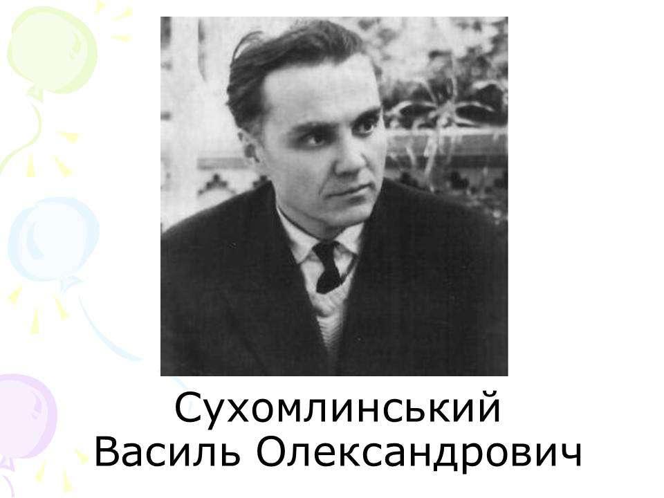 В.С.Сухомлинський