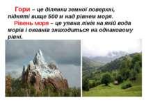 Гори – це ділянки земної поверхні, підняті вище 500 м над рівнем моря. Рівень...