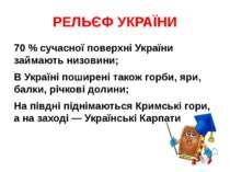 РЕЛЬЄФ УКРАЇНИ 70 % сучасної поверхні України займають низовини; В Україні по...