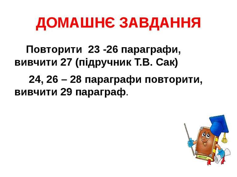 ДОМАШНЄ ЗАВДАННЯ Повторити 23 -26 параграфи, вивчити 27 (підручник Т.В. Сак) ...