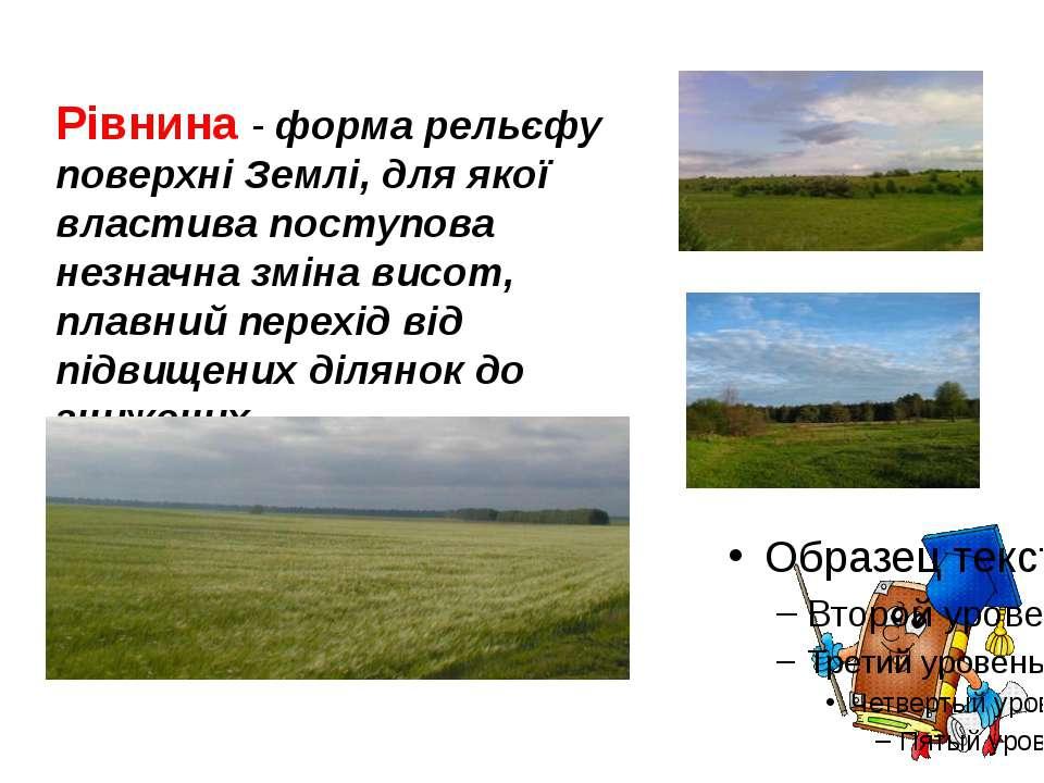 Рівнина - форма рельєфу поверхні Землі, для якої властива поступова незначна ...