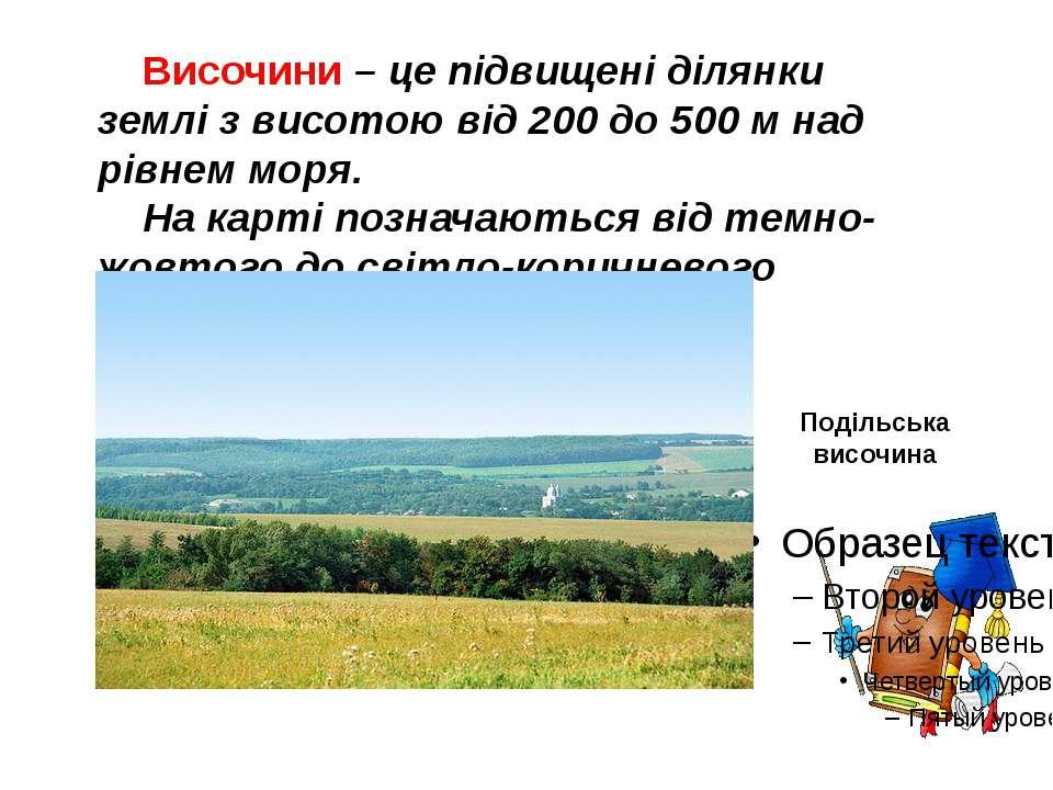 Височини – це підвищені ділянки землі з висотою від 200 до 500 м над рівнем м...