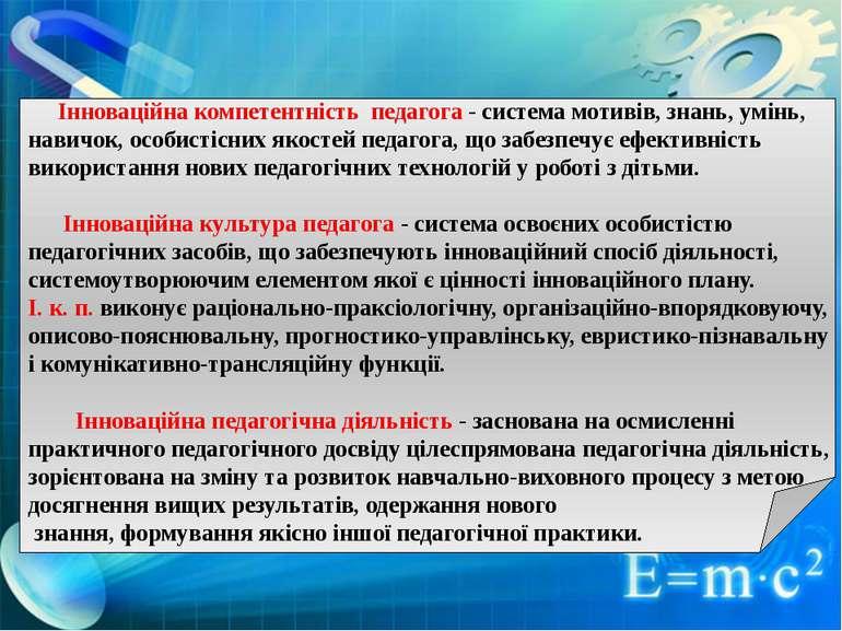Інноваційна компетентність педагога - система мотивів, знань, умінь, навичок,...