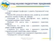 Склад науково-педагогічних працівників У штаті кафедри 4 професорів і 2 доцен...
