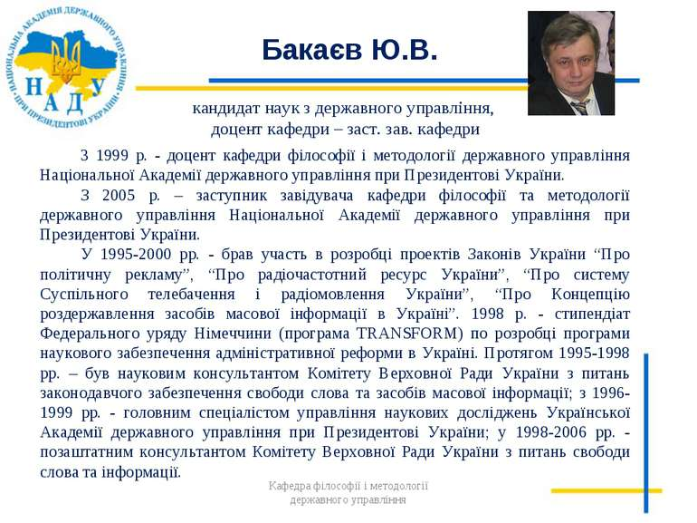 3 1999 р. - доцент кафедри філософії і методології державного управління Наці...