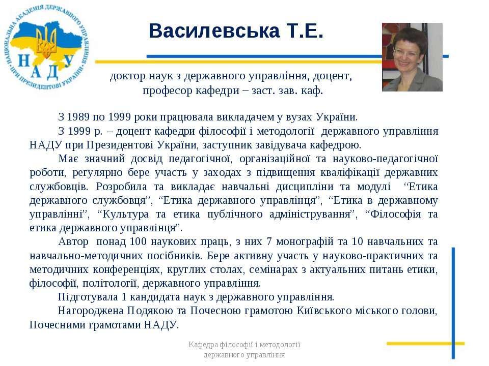 Василевська Т.Е. З 1989 по 1999 роки працювала викладачем у вузах України. З ...