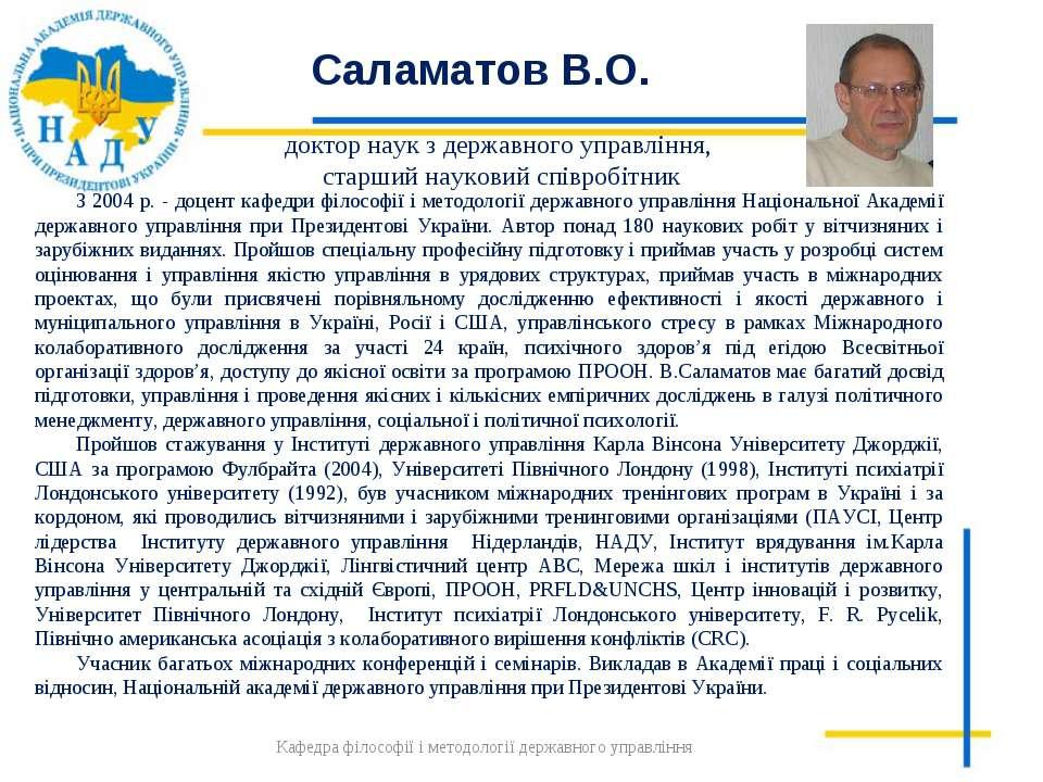 Саламатов В.О. 3 2004 р. - доцент кафедри філософії і методології державного ...