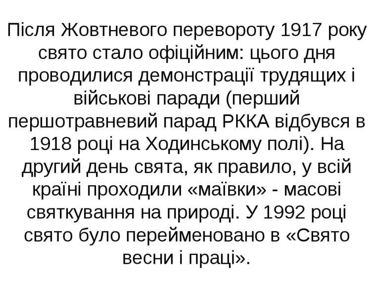 Після Жовтневого перевороту 1917 року свято стало офіційним: цього дня провод...