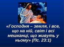 «Господня – земля, і все, що на ній, світ і всі мешканці, що живуть у ньому» ...
