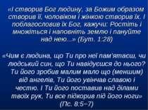 «І створив Бог людину, за Божим образом створив її, чоловіком і жінкою створи...