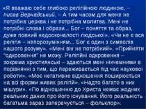 «Я вважаю себе глибоко релігійною людиною, – писав Вернадський. – А тим часом...