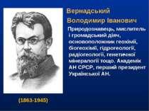 Вернадський Володимир Іванович Природознавець, мислитель і громадський діяч, ...