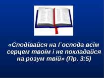«Сподівайся на Господа всім серцем твоїм і не покладайся на розум твій» (Пр. ...