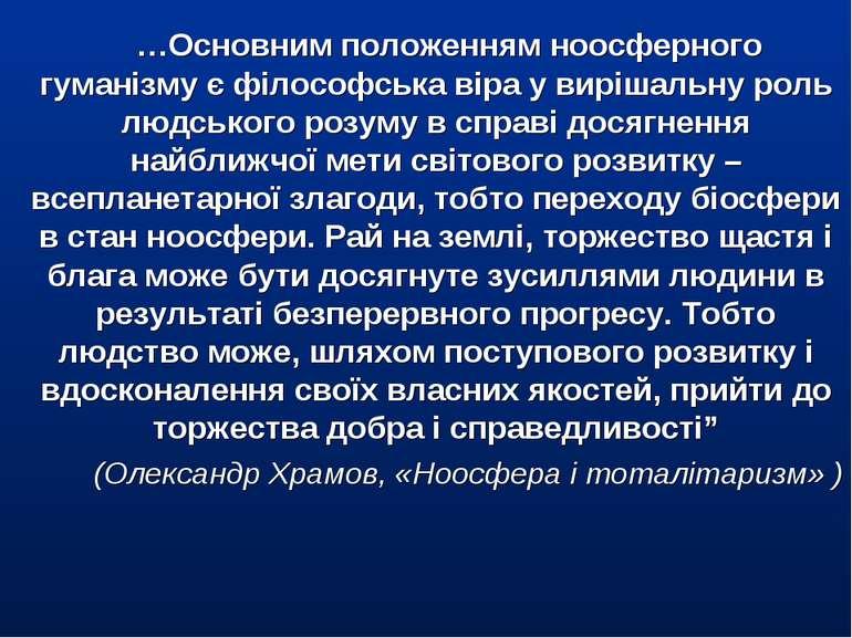 …Основним положенням ноосферного гуманізму є філософська віра у вирішальну ро...