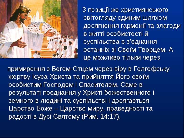 З позиції же християнського світогляду єдиним шляхом досягнення гармонії та з...