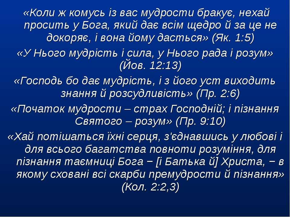 «Коли ж комусь із вас мудрости бракує, нехай просить у Бога, який дає всім ще...