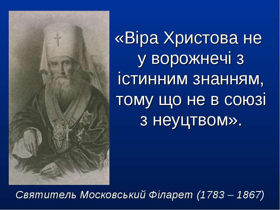 «Віра Христова не у ворожнечі з істинним знанням, тому що не в союзі з неуцтв...