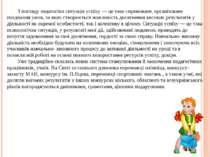 З погляду педагогіки ситуація успіху — це таке спрямоване, організоване поєдн...