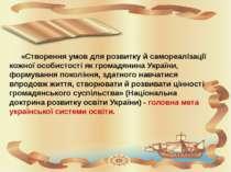 «Створення умов для розвитку й самореалізації кожної особистості як громадяни...