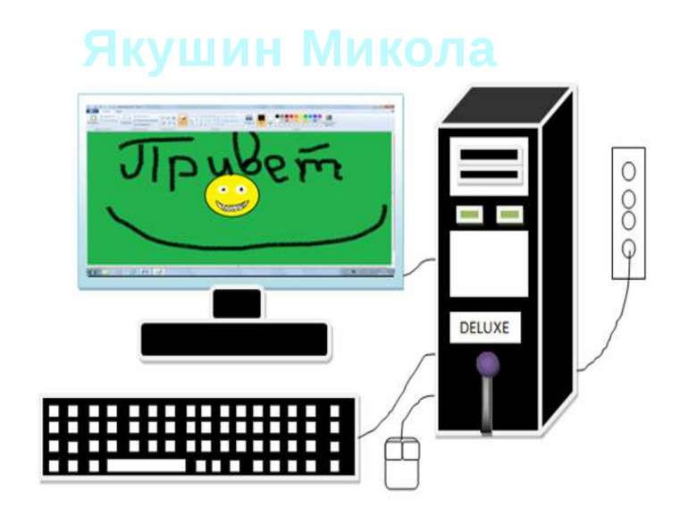 Якушин Микола