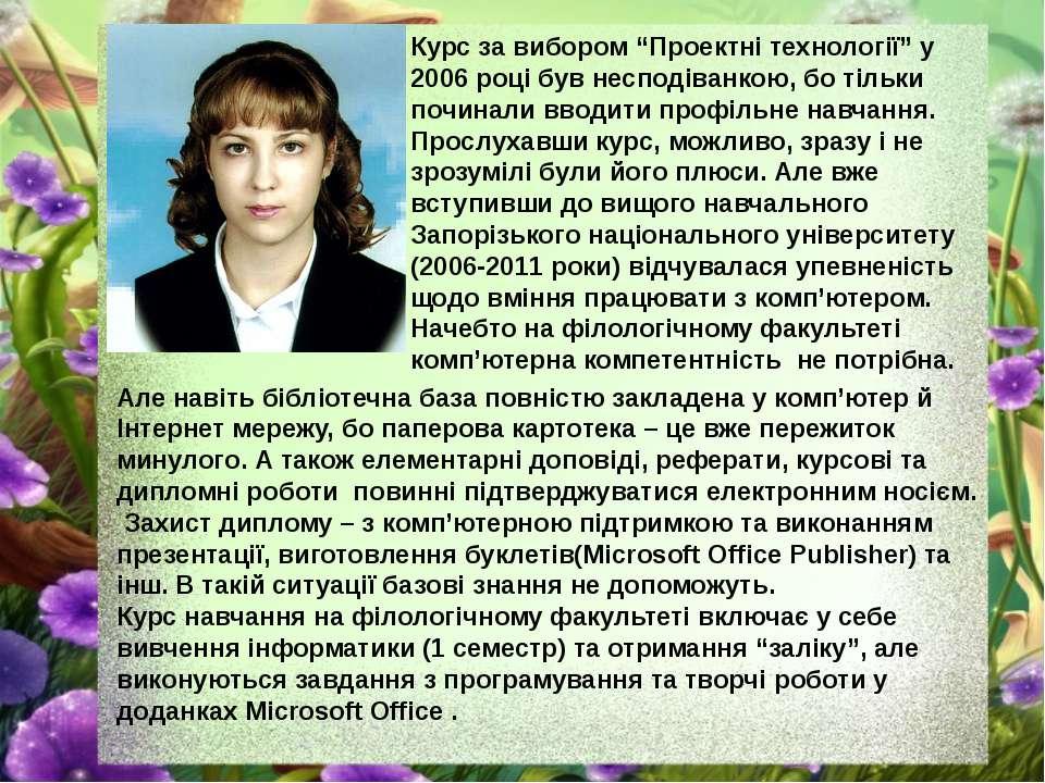 """Курс за вибором """"Проектні технології"""" у 2006 році був несподіванкою, бо тільк..."""