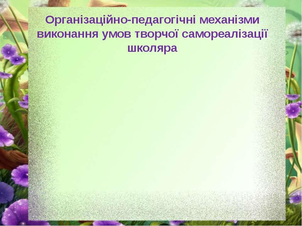 Організаційно-педагогічні механізми виконання умов творчої самореалізації шко...