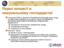 * Перші концесії в комунальному господарстві У вересні 2008 р. депутати Харкі...