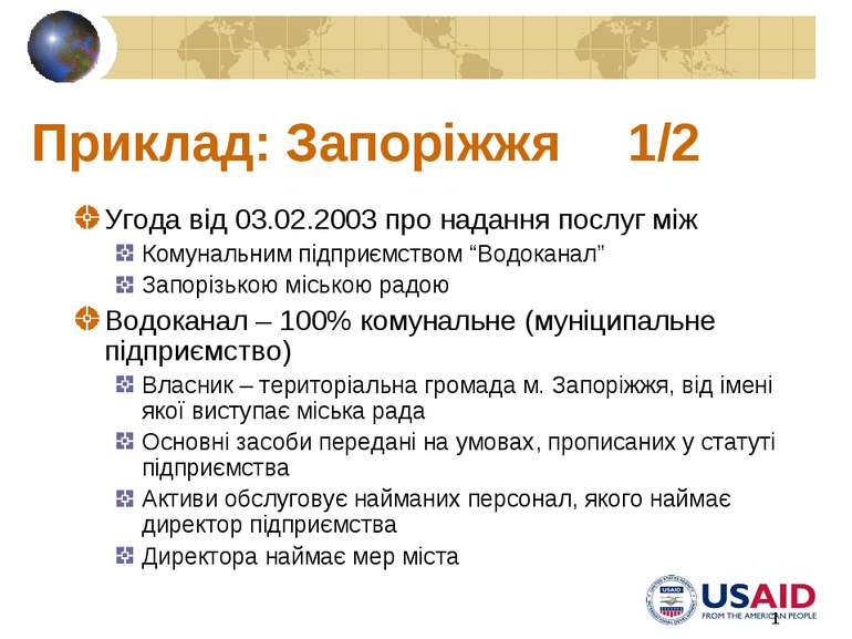 * Приклад: Запоріжжя 1/2 Угода від 03.02.2003 про надання послуг між Комуналь...